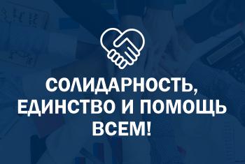 Солидарность, единство и помощь всем!  Бесплатные консультации по налогообложению.
