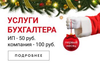 Акция: бухгалтерские услуги от 50 рублей.